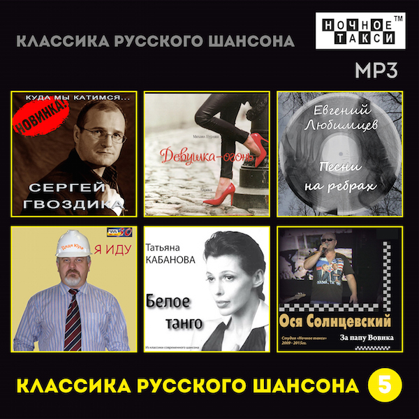 Сборник MP3 «Классика русского шансона - 5» - Студия «Ночное такси» 2016