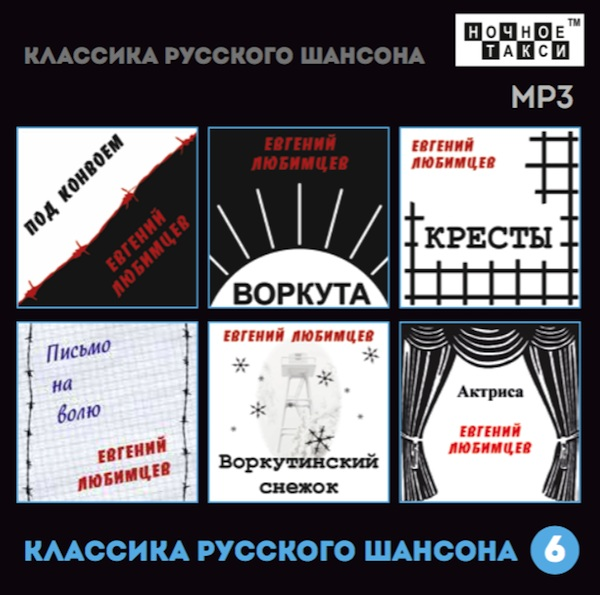 Сборник MP3 «Классика русского шансона - 6» - Студия «Ночное такси» 2016