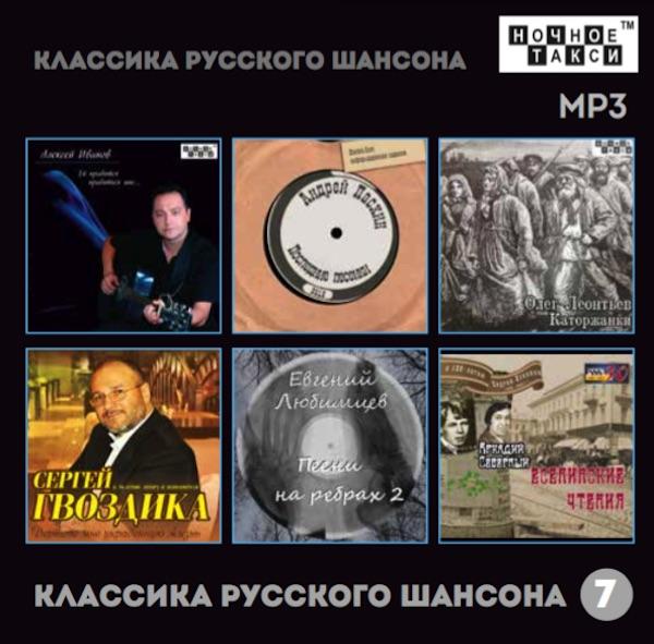 Сборник MP3 «Классика русского шансона - 7» - Студия «Ночное такси» 2017
