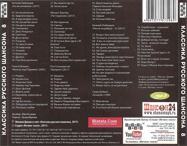 Сборник MP3 «Классика русского шансона - 8» - Студия «Ночное такси» 2017