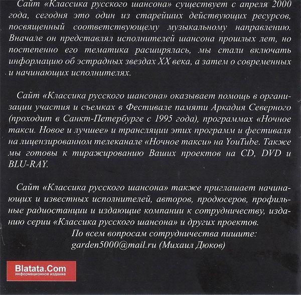 «Классика русского шансона - 9» - Студия «Ночное такси» 2018