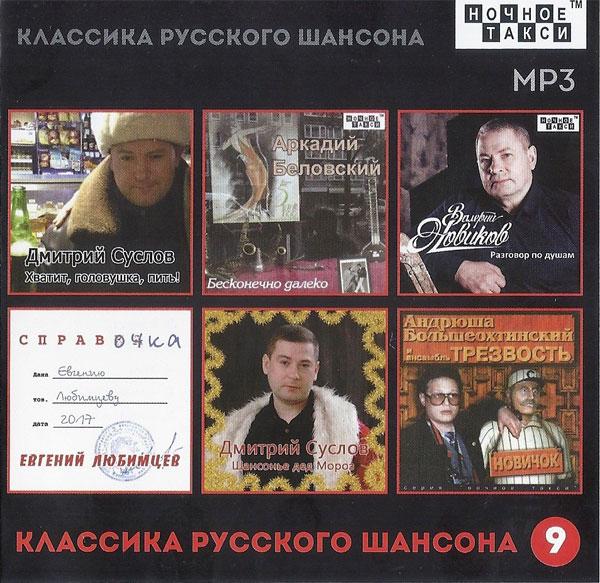 Сборник MP3 «Классика русского шансона - 9» - Студия «Ночное такси» 2018