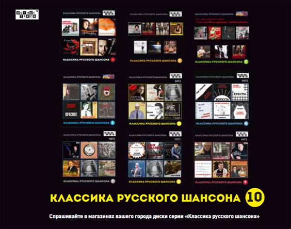 «Классика русского шансона - 10» - Студия «Ночное такси» 2018