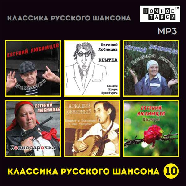 Сборник MP3 «Классика русского шансона - 10» - Студия «Ночное такси» 2018