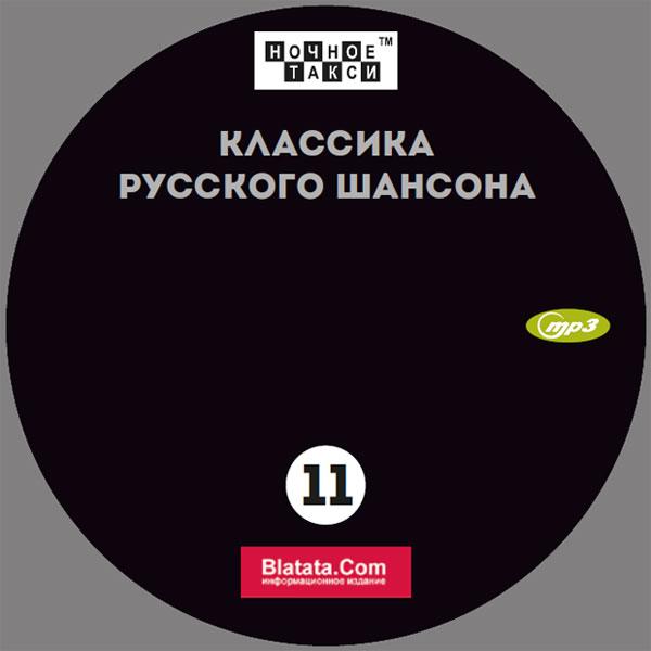 «Классика русского шансона - 11» - Студия «Ночное такси» 2018