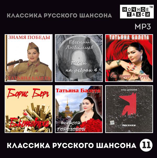 Сборник MP3 «Классика русского шансона - 11» - Студия «Ночное такси» 2018