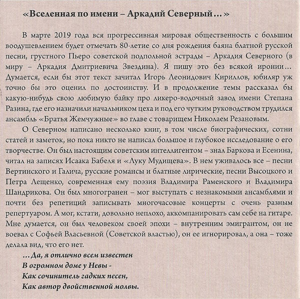 «Классика русского шансона - 12» - Студия «Ночное такси» 2019