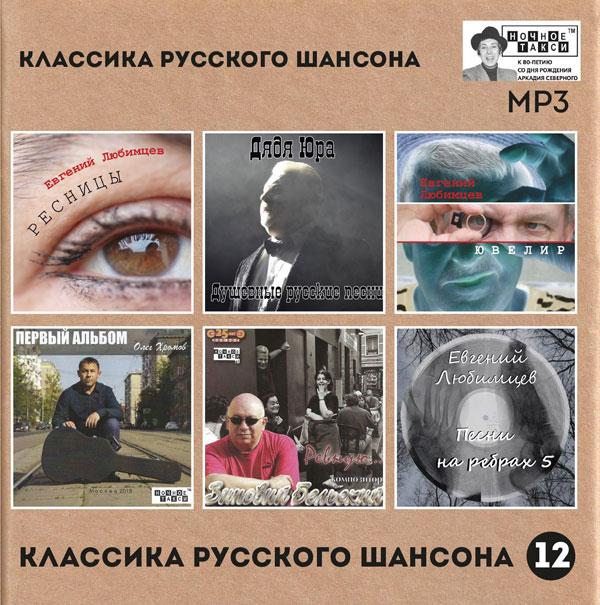 Сборник MP3 «Классика русского шансона - 12» - Студия «Ночное такси» 2019