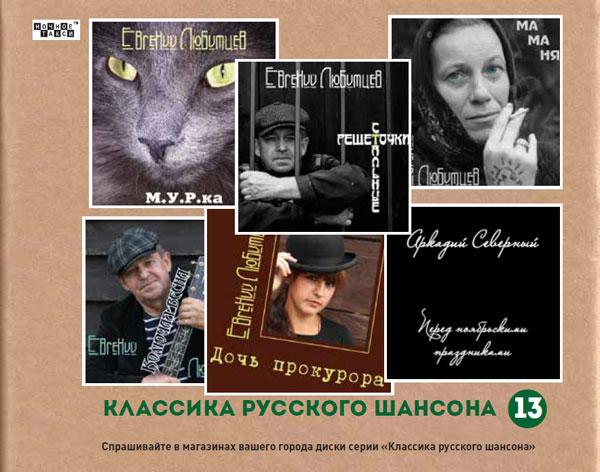 «Классика русского шансона - 13» - Студия «Ночное такси» 2019