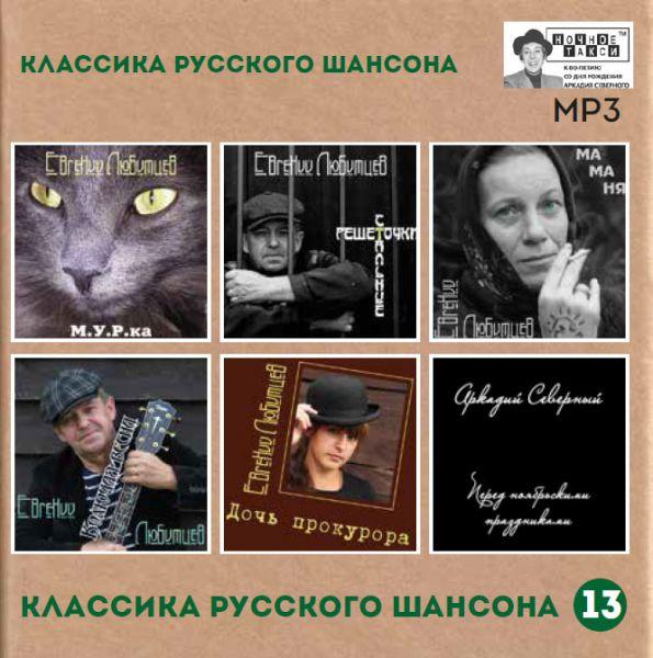 Сборник MP3 «Классика русского шансона - 13» - Студия «Ночное такси» 2019