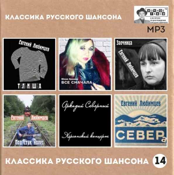 Сборник MP3 «Классика русского шансона - 14» - Студия «Ночное такси» 2020