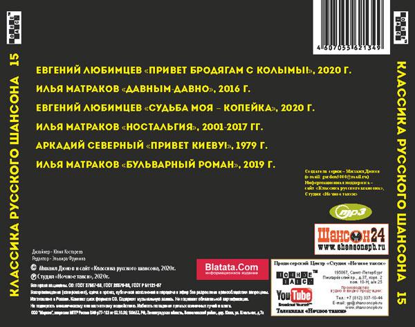 «Классика русского шансона - 15» - Студия «Ночное такси» 2020