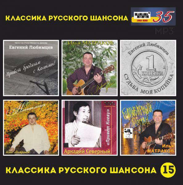 Сборник MP3 «Классика русского шансона - 15» - Студия «Ночное такси» 2020