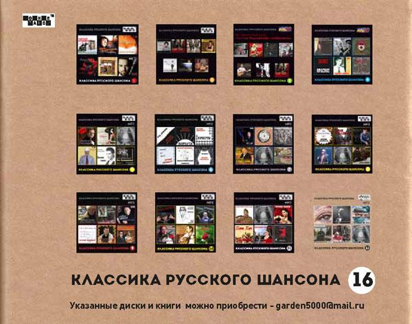 «Классика русского шансона - 16» - Студия «Ночное такси» 2021