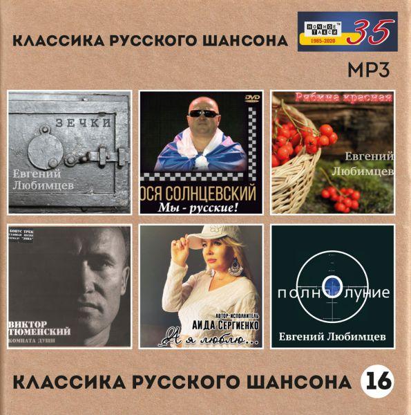 Сборник MP3 «Классика русского шансона - 16» - Студия «Ночное такси» 2021