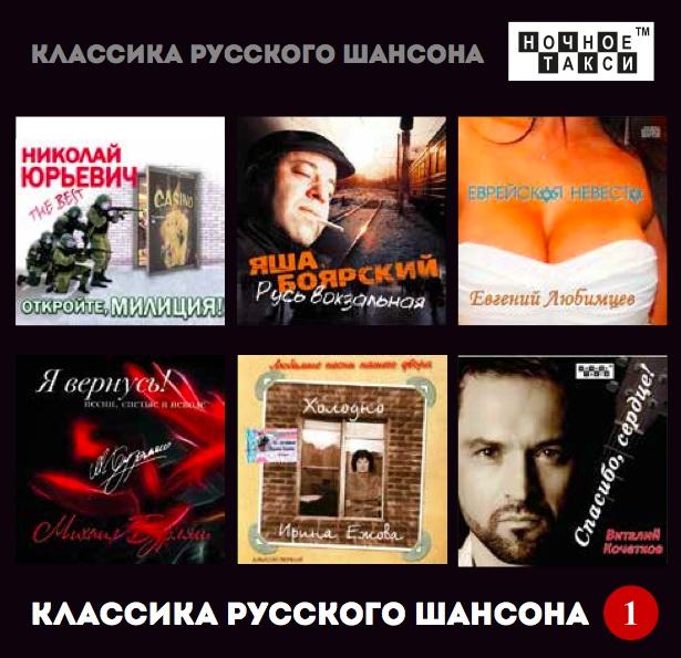 Сборник MP3 «Классика русского шансона - 1» - Студия «Ночное такси» 2014