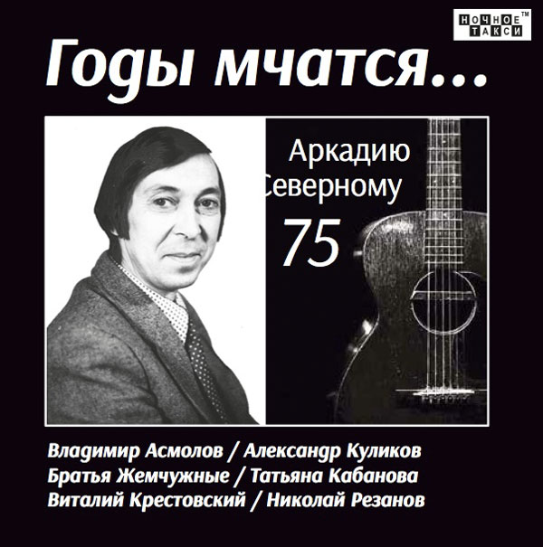Сборник MP3 «Годы мчатся – Аркадию Северному 75» 2014