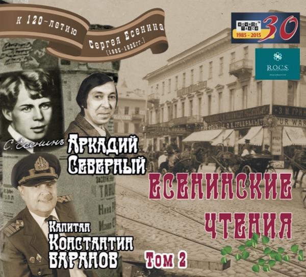 Сборник MP3 Аркадий Северный «Есенинские чтения». Том 2 2015