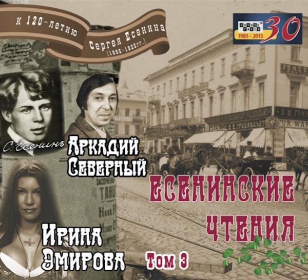 Сборник MP3 Аркадий Северный «Есенинские чтения». Том 3 2015