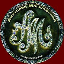 Анатолий Могилевский. Официальный сайт