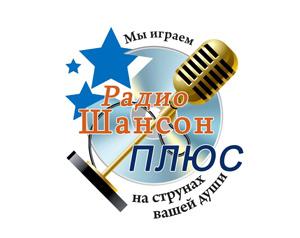 «Шансон Плюс» - музыкально-информационная радиостанция