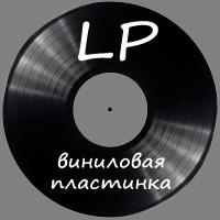 грампластинка (винил) (LP)