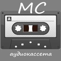 аудиокассета (MC)