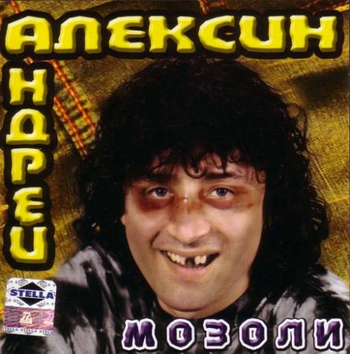 Алексин альбом 2001 шалава