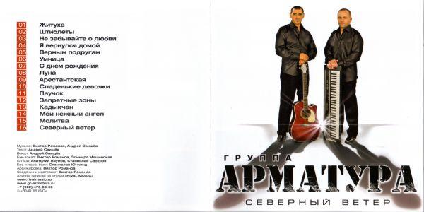 Группа Арматура Северный ветер 2011 (CD)