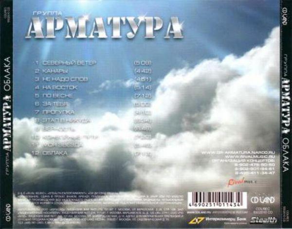 Группа Арматура Облака (Переиздание) (CD) 2010