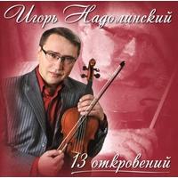 Игорь Надолинский «13 откровений» 2011