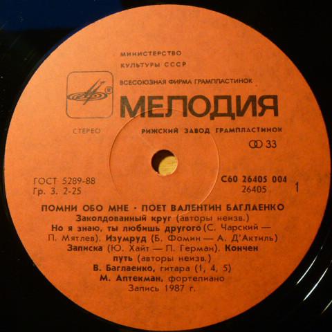 Валентин Баглаенко Помни обо мне 1989
