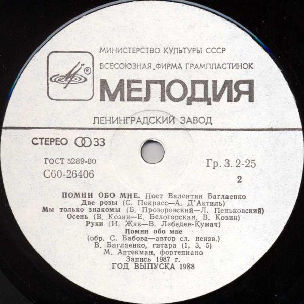 Валентин Баглаенко Помни обо мне 1988