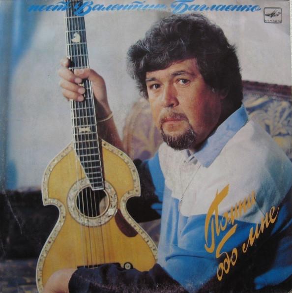 Валентин Баглаенко Помни обо мне 1987