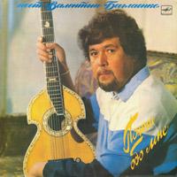 Валентин Баглаенко «Помни обо мне» 1987