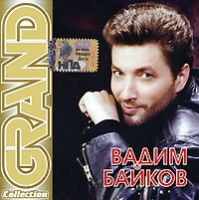 Вадим Байков Grand collection. Вадим Байков 2007 (CD)