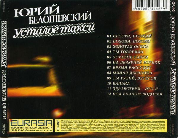 Юрий Белошевский Усталое такси 2006 (CD)