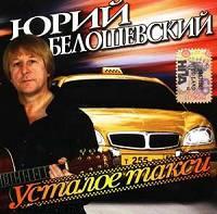 Юрий Белошевский «Усталое такси» 2006