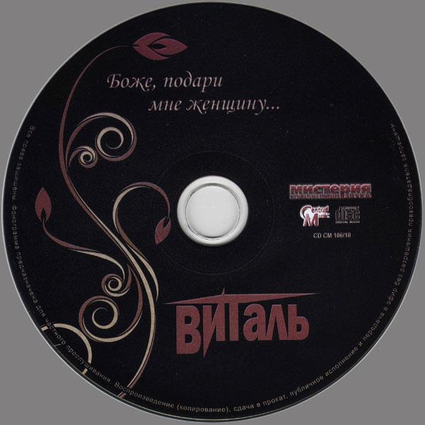 Виталь Боже,  подари мне женщину 2010 (CD)