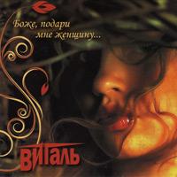 Виталь «Боже,  подари мне женщину» 2010