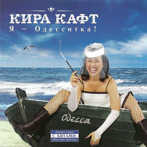 Кира Кафт Я - Одесситка! 2007