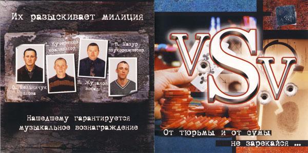 Группа V.S.V. От тюрьмы и от сумы не зарекайся 2002