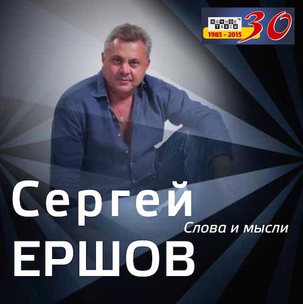 Сергей Ершов Слова и мысли 2015