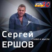 Сергей Ершов «Слова и мысли» 2015