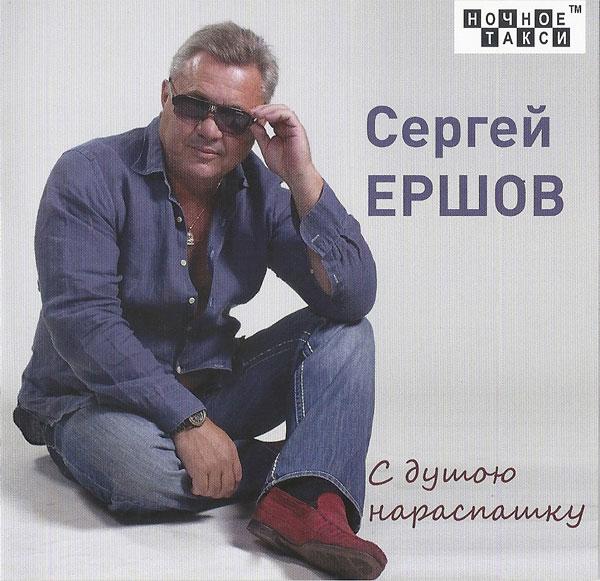 Сергей Ершов С душою нараспашку 2017
