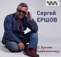 Сергей Ершов «С душою нараспашку» 2017