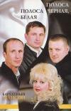 Сергей Библый «Полоса чёрная, полоса белая» 2002