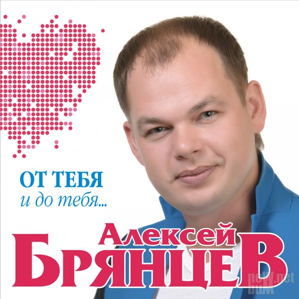 Алексей Брянцев От тебя и до тебя 2017
