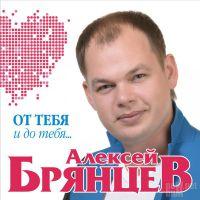 Алексей Брянцев (младший) «От тебя и до тебя» 2017