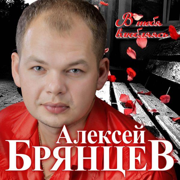 Алексей Брянцев В тебя влюбляясь 2020